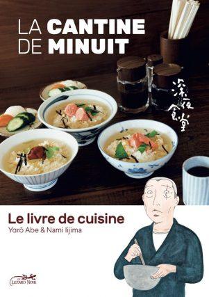 La cantine de minuit - le livre de cuisine | 9782353481446
