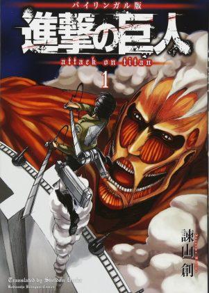 Shingeki no Kyojin Bilingue Jap/En T.01 | 9784062501521