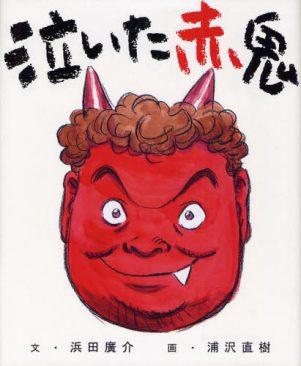 Ogre rouge qui pleurait (L') (JP) | 9784091791276