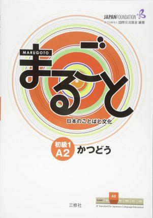 Marugoto Katsudo (JP)   9784384057546