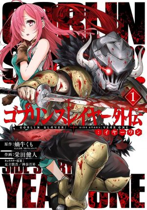 Goblin Slayer - Side Story Year One (JP)  T.01 | 9784757556539