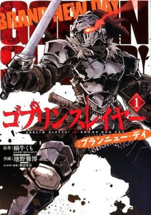 Goblin Slayer - Brand New Day (JP) T.01 | 9784757558625