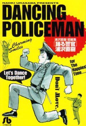 Policier danseur (Le) (JP) | 9784091926913