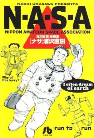 Nasa Nippon Amateur Space Asso (JP) | 9784091926920