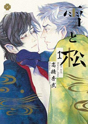 Yuki to Matsu (JP) T.01 | 9784834262872