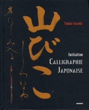 Initiation Calligraphie Japonaise | 9782317016844