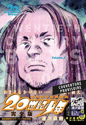 20th century boys - Perfect Ed. T.02 | 9782809488302