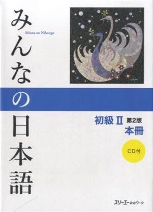 Minna No Nihongo 2 | 9784883196463