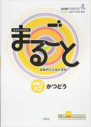 Manuel de Japonais Marugoto Katsudo Elementary2 A2 | 9784384057560
