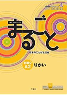 Manuel de Japonais Marugoto Rikai Elementary2 A2 | 9784384057577