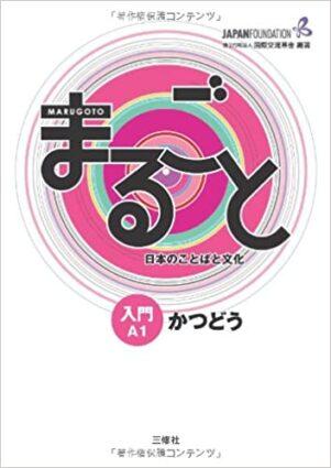 Manuel de Japonais Marugoto Katsudo Starter A1 | 9784384057522