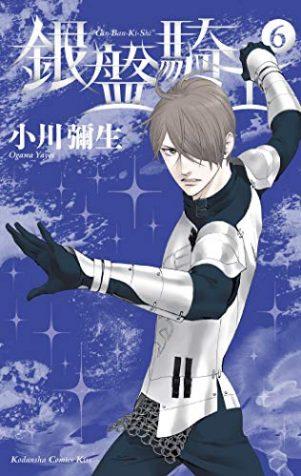 Knight of the ice (EN) T.06 | 9781646510535