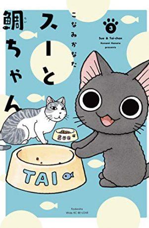 Sue and Tai-chan (EN) T.03 | 9781646510719